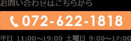 お問い合わせはこちらから 072-622-1818 受付時間:11:00~19:00