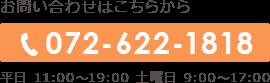 電話番号:072-622-1818
