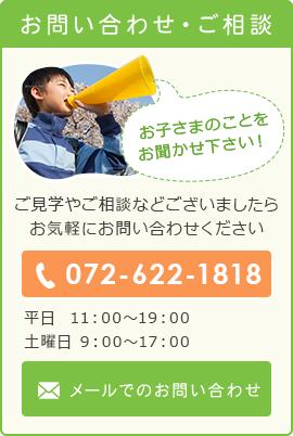 お問い合わせ・ご相談 お子さまのことをお聞かせ下さい! ご相談やご予約などございましたらお気軽にお問い合わせください 受付時間:11:00~19:00